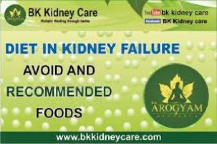 Best ayurvedic medicine for kidney disease treatment by bk chaurasia