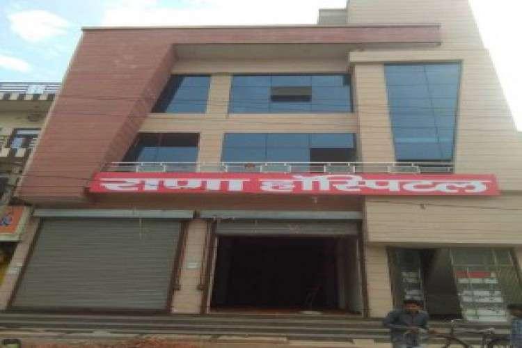 The best multispecialist hospital in sonipat rana hospital